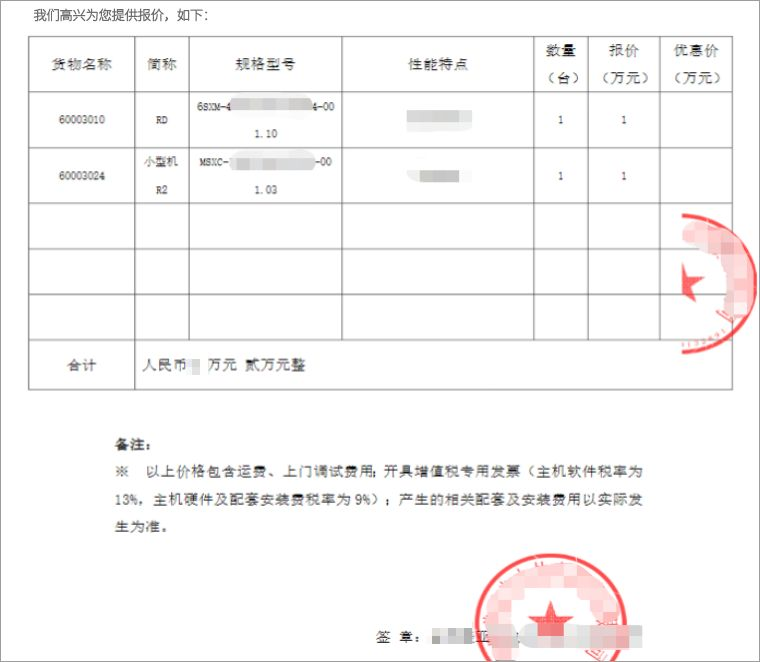 招标文件 盖章_汇编版|契约锁电子印章在各类业务文件中的应用